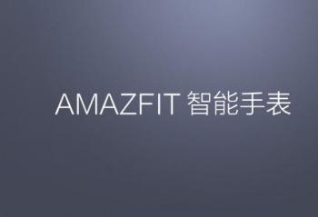 华米科技发布AMAZFIT智能手表,NFC+IoT开启智能手表新局面