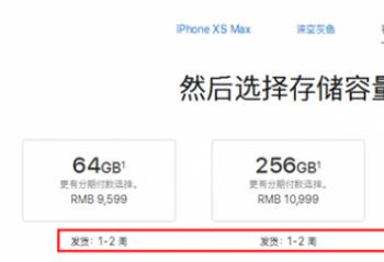新款iPhone将发货 产能充足致黄牛观望甚至降价销售