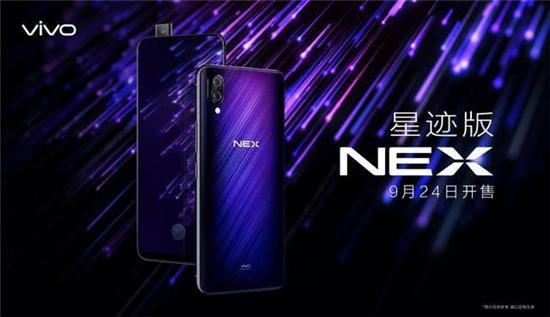 vivo NEX星迹版发布! 蓝紫渐变设计现已开启预售