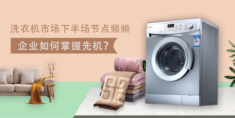 洗衣机市场下半场节点频频 企业如何掌握先机?