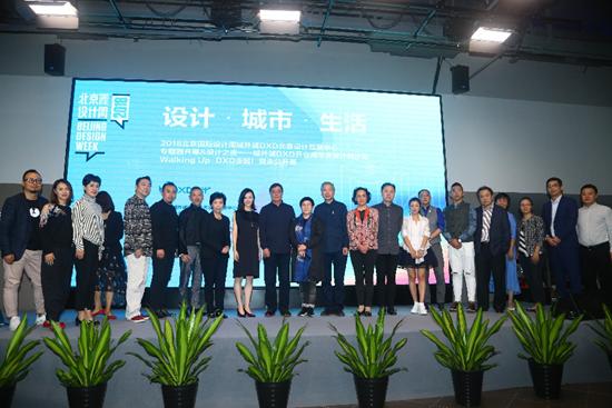2018北京国际设计周专题园区开幕