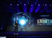 """苏宁成立智能终端公司 发布10款""""苏宁极物""""品牌智能硬件"""