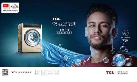 """TCL冰箱洗衣机:有""""风""""度,有""""净""""界,中国女篮你做到了!"""
