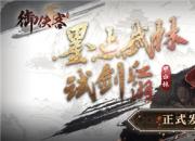 《御侠客》今日发售 神舟战神试剑江湖!