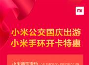 国庆福利来袭!小米推出公交开卡优惠活动