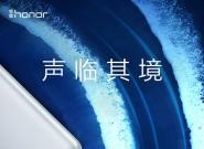 荣耀平板5海报曝光 音效表现令人期待