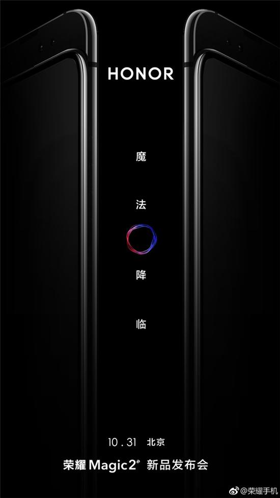 荣耀Magic2发布时间敲定  魔法黑科技来袭!