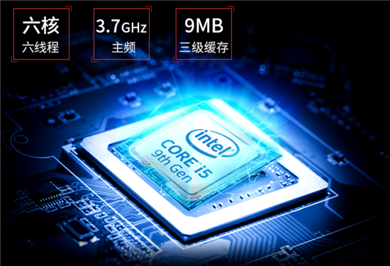 英特尔第九代桌面CPU即将发售!神舟新品已经安排上了