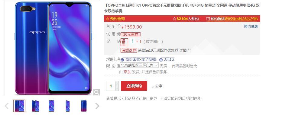 K1 OPPO首款千元屏幕指纹手机   三大优势10月19日开售