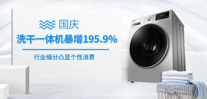 国庆洗干一体机暴增195.9% 行业细分凸显个性消费