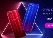 K1 OPPO首款千元屏幕指纹手机   10月19日开售