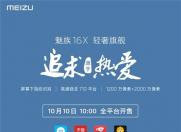 魅族16X今日10点各大平台开售 屏下指纹售价2098起
