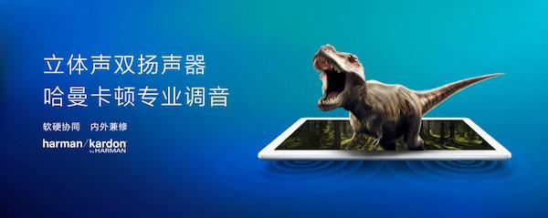 千元荣耀平板5新鲜发布 打造三位一体影院级体验