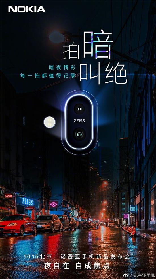 "Nokia X7跑分曝光 夜拍能力""拍暗叫绝"""