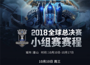 英雄联盟S8小组赛昨日开战 游戏利器神舟游戏引人注目