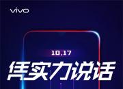 vivo Z3将于10月17日发布 主打性价比路线