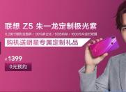 朱一龙代言定制手机 联想Z5全面屏手机
