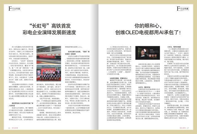"""《家电商情》9-10月合订刊:揭秘""""十一""""家电消费市场新动向"""