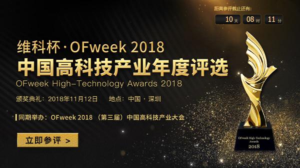维科杯・OFweek2018中国高科技产业年度评选火热进行中!