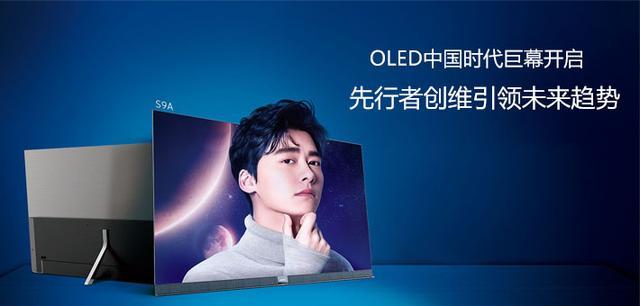 OLED中国时代巨幕开启 先行者创维引领未来趋势