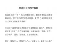 魅族X8备货量不足 发售日顺延到10月25日