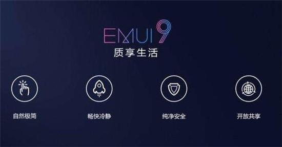 为贺Mate20今日发布 EMUI9.0的9款机型增加5000名额