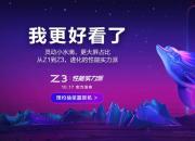 vivo Z3水滴屏手机 性能实力派 10月17日惊艳来袭