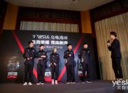 进驻中国市场 乌龟海岸在京发布三款电竞耳机