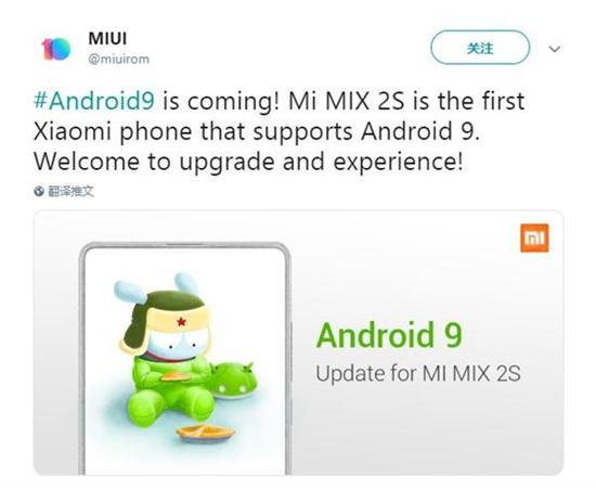 Android 9.0火热来袭! 小米MIX 2S率先升级尝鲜