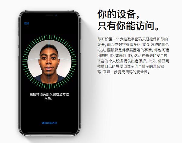 """苹果就Apple ID盗刷事件正式""""官宣""""道歉"""