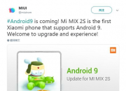 Android 9.0火热来袭! 小米MIX 2S率先升级尝鲜