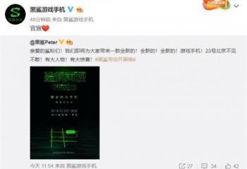 新一代黑鲨手机即将发布  10月23日北京见!