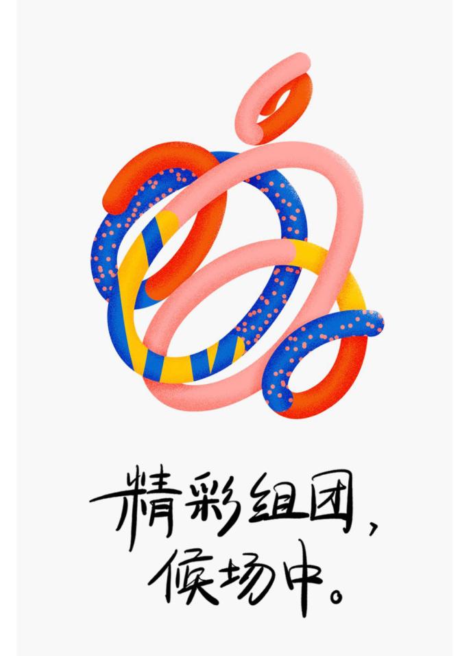 苹果官宣新品发布会 数百种LOGO或预示新品生产力强