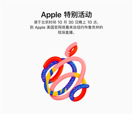 今日苹果正式官宣  10月30日再次举行新品发布会