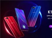 今日上午10点 屏幕指纹手机OPPO K1正式开卖