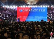 2018世界VR产业大会在南昌开幕