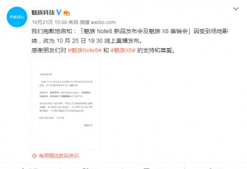 魅族Note8线下发布会取消 新品拍照或有越级表现?