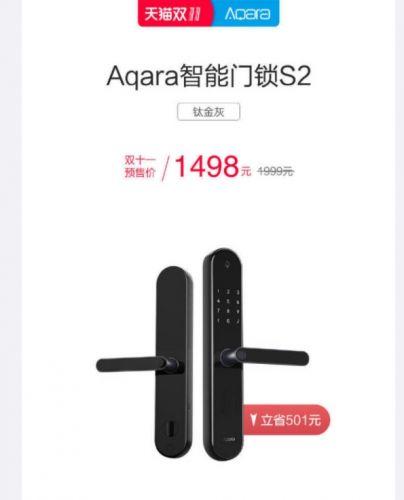 历史最低!绿米Aqara智能门锁S2直降501元
