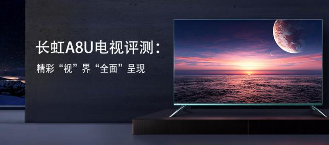 """长虹A8U电视评测:精彩""""视""""界 """"全面""""呈现"""