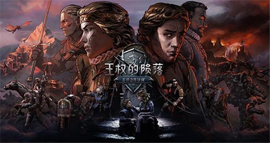 《王权的陨落》中文版今日发售 神舟超高性价比秒杀来袭