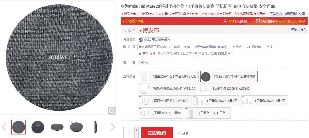 华为备咖存储Mate20系列手机伴侣  10月26日18:08开售