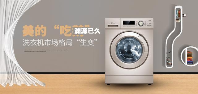 """美的""""吃鹅"""" 渊源已久 洗衣机市场格局""""生变"""""""