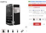 有没有被售价惊到  VERTU纬图ASTER P巴洛克系列商务手机