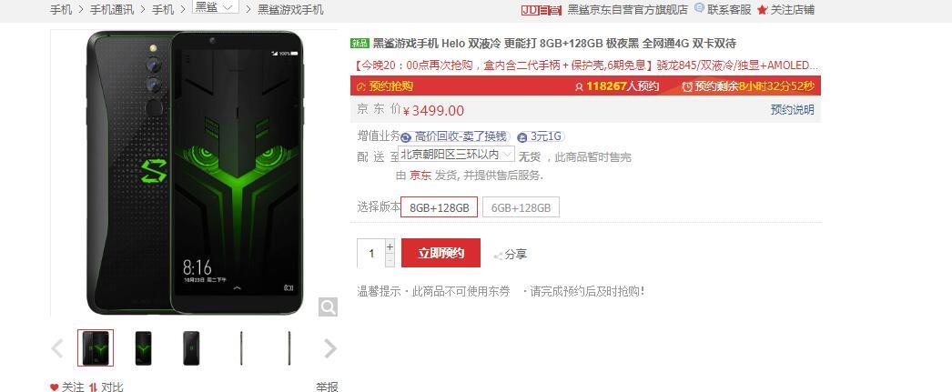 黑鲨游戏手机 Helo 10月30日10:00开售