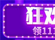 11月将至  神舟推出超级秒杀日狂欢盛典!