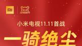 京东苏宁易购首战双第一 双11小米电视一骑绝尘