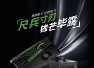 高能小黑盒 联想拯救者刃9000 GTI今日正式开售!