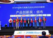 """喜讯! PPTV量子点电视65Q900斩获2018 AVF大会""""产品创新奖"""""""