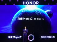 划时代力作荣耀Magic2发布 全球AI智慧手机再进阶