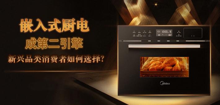 嵌入式厨电成第二引擎 新兴品类消费者如何选择?